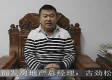 锦发集团总经理古劲松专访