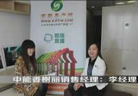 中能·香榭丽销售经理李丽茗专访